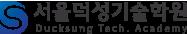 DS 서울덕성기술학원-Ducksung Tech. Academy