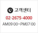 고객센터 / AM10:00~PM07:00 / 02-26475-4000