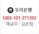 우리은행 /1005-101-371393 / 예금주:김은정