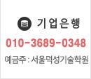 기업은행 / 010-3689-0348 / 예금주:서울덕성기술학원
